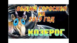 видео Любовный гороскоп на 2019 год