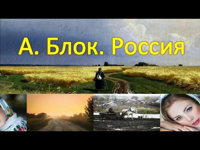 Изображение предпросмотра прочтения – МихаилГавин читает произведение «Россия» А.А.Блока