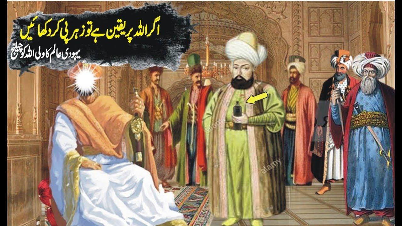 Yahoodi ka Wali Allah ko challenge/हज़रत खालिद बिन वलीद का वक़िया -sufism