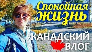 СПОКОЙНАЯ ЖИЗНЬ в Канаде🍁|| Как проводят выходные в Канаде || Fundy trail осенью || Канадский влог