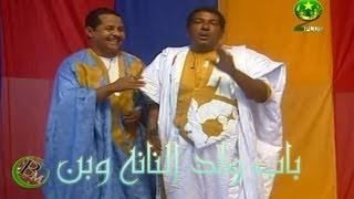 باب ولد النانه وبن Benne & baba Nana