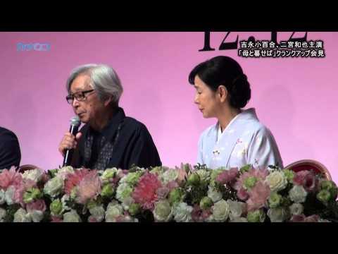 画像: 吉永小百合、二宮和也主演映画「母と暮せば」クランクアップ会見 youtu.be