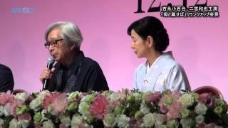 女優の吉永小百合と、嵐の二宮和也が主演する映画「母と暮せば」のクラ...