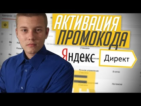 Промокоды Яндекс.Директ / Бонусный Купонный Аккаунт / Как Активировать?
