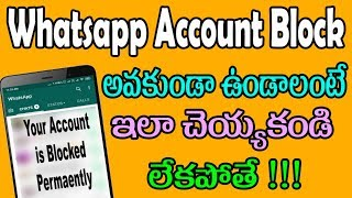 Whatsapp new rules | whatsapp account blocked | how to unblock whatspp account telugu | tekpedia