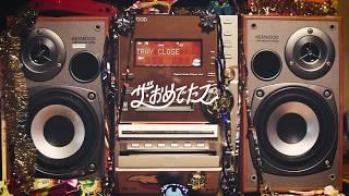 8月5日リリース『ハッピーバースデイ EP』トレイラー映像 thumbnail