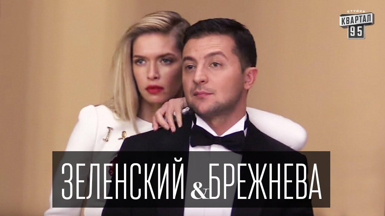8 Лучших Свиданий в журнале ELLE   Владимир Зеленский и ...