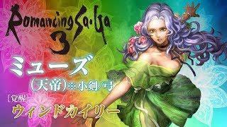 『インペリアル サガ』公式サイトはこちら http://www.imperialsaga.jp/...
