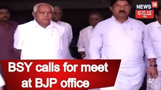BSY Gathers MLA's For Meeting At Karnataka BJP Office In Bangalore