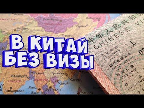 Безвизовый транзит через Китай! В Китай без визы
