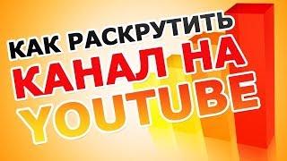 Раскрутка ютуб канала, раскрутка ютуб, накрутка youtube, продвижение ютуб, smmboom.ru
