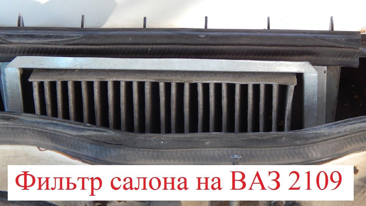 Фильтр салона на ВАЗ 2109