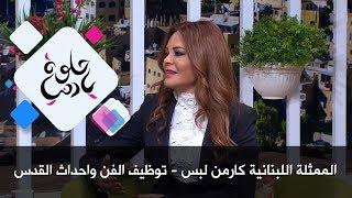 الممثلة اللبنانية كارمن لبس - توظيف الفن في دعم الخدمات الانسانية وعن احداث القدس