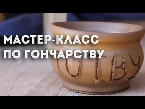 Вопрос: Как сделать глиняный горшок?