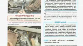 видео Руководство по техническому обслуживанию и эксплуатации автомобиля Chevrolet Lacetti