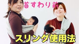 首すわり前!赤ちゃん快適♡スリング抱っこの方法