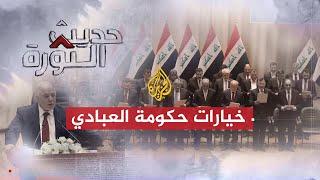 حديث الثورة.. العراق وخيارات العبادي الصعبة
