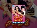 Nari Nari Naduma Murari Full Movie | Balakrishna, Shobana, Nirosha | A Kodandarami Reddy | Mahadevan