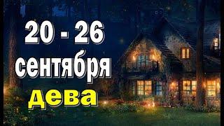 ДЕВА 🔮 ЖАЖДА СВОБОДЫ 🔮 неделя с 20 по 26 сентября. Таро прогноз гороскоп гадание