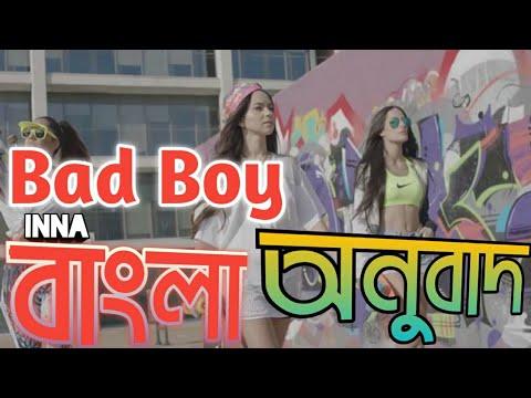 inna---bad-boys-|-(bangla-video)-||বাংলা-অনুবাদ||-bengli-translation-/-meaning.
