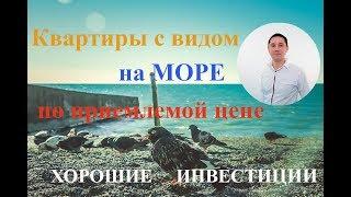 Большие инвестиции // ЖК Касабланка // Квартиры у моря // Недвижимость в Сочи