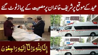 Sorrowful News for sharif Family on Eid Occasion / HD video