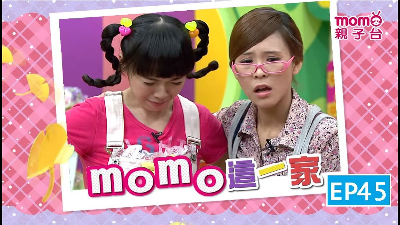 momo親子台 |【不亂拿別人東西】 momo歡樂谷S9 momo這一家_EP45【官方HD完整版 】