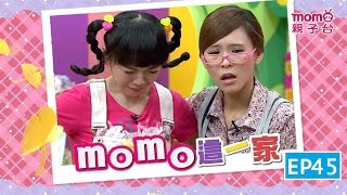 momo親子台 |【不亂拿別人東西】 momo歡樂谷S9 momo這一家_EP45【官方HD完整版 】 thumbnail