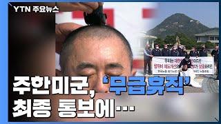 """주한미군, '무급휴직' 최종 통보...노조 """"용납하면 …"""