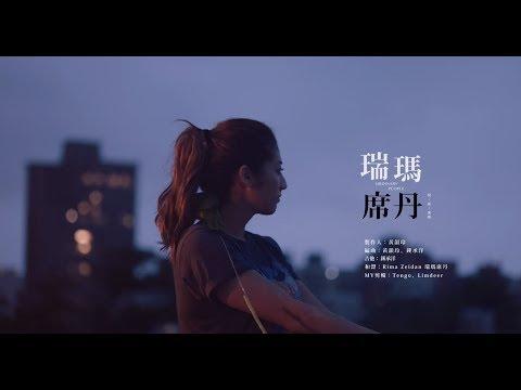 Rima Zeidan 瑞瑪席丹 《Ordinary People》 Official MV