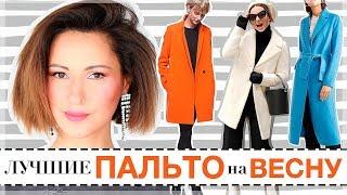 видео Двубортные пальто