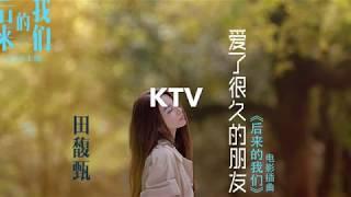 KTV 爱了很久的朋友 田馥甄 伴奏/伴唱