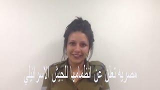 مصرية تعلن عن إنضمامها للجيش الإسرائيلي