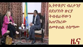 Ethiopia and UK discussed on issues of security