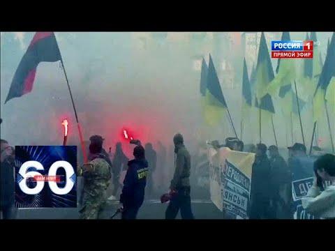 Портреты Бандеры и американские флаги: как на Украине отметили День защитника. 60 минут от 14.10.19