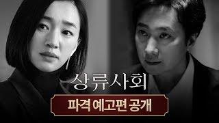 [상류사회] 19금 예고편