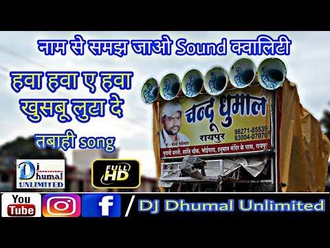 Chandu Dhumal | Hawa Hawa e Hawa Tabahi Song | top quality |full Hd | best dj dhumal system