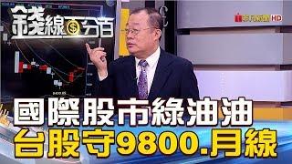 【錢線百分百】20181105-3《國際股市綠油油 台股震盪守9800.月線!》