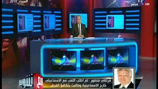 مرتضى يكشف حقيقة تفاوضه مع عبد الله السعيد (فيديو)