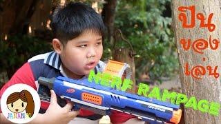 รีวิวปืนของเล่น NERF Rampage   จาน่าน้อย