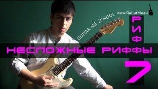 НЕСЛОЖНЫЕ РИФФЫ на Электрогитаре. РИФФ 7. Guitar Me School