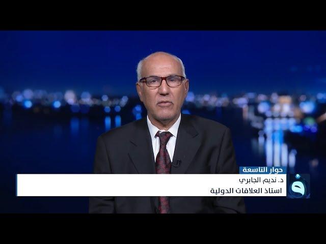 د  نديم الجابري: الخلاف الوحيد بين واشنطن وطهران هو المتعلق بالملف النووي