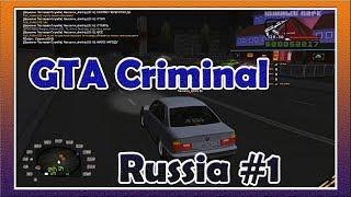 GTA Criminal Russia / Криминальная Россия Multiplayer #1 - Играем на Сервере [Ю.ж.н.ы.й_П.@.р.К]