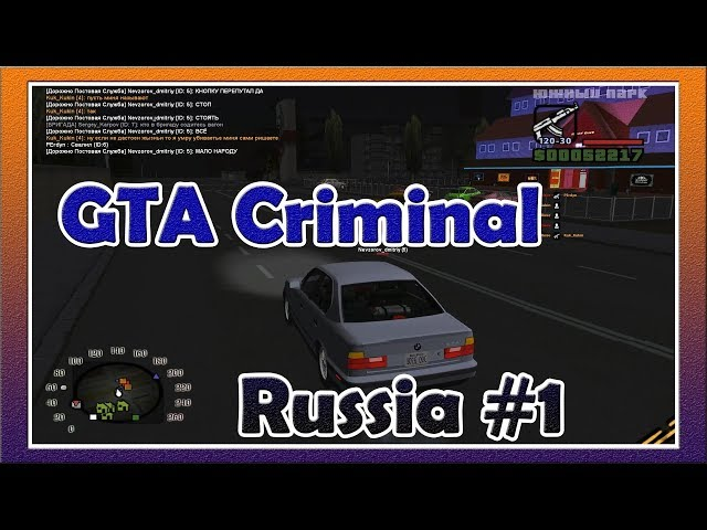 GTA Criminal Russia / Криминальная Россия Multiplayer #1 - Играем на Сервере [Ю.ж.н.ы.й_П.@.р.К]