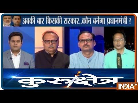 Kurukshetra | March 23, 2019: अबकी बार किसकी सरकार ? IndiaTv-CNX Opinion Poll On 2019 Elections