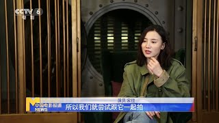 """真虎上阵!《阳光劫匪》宋佳上演""""人虎情""""【中国电影报道   20201217】 - YouTube"""