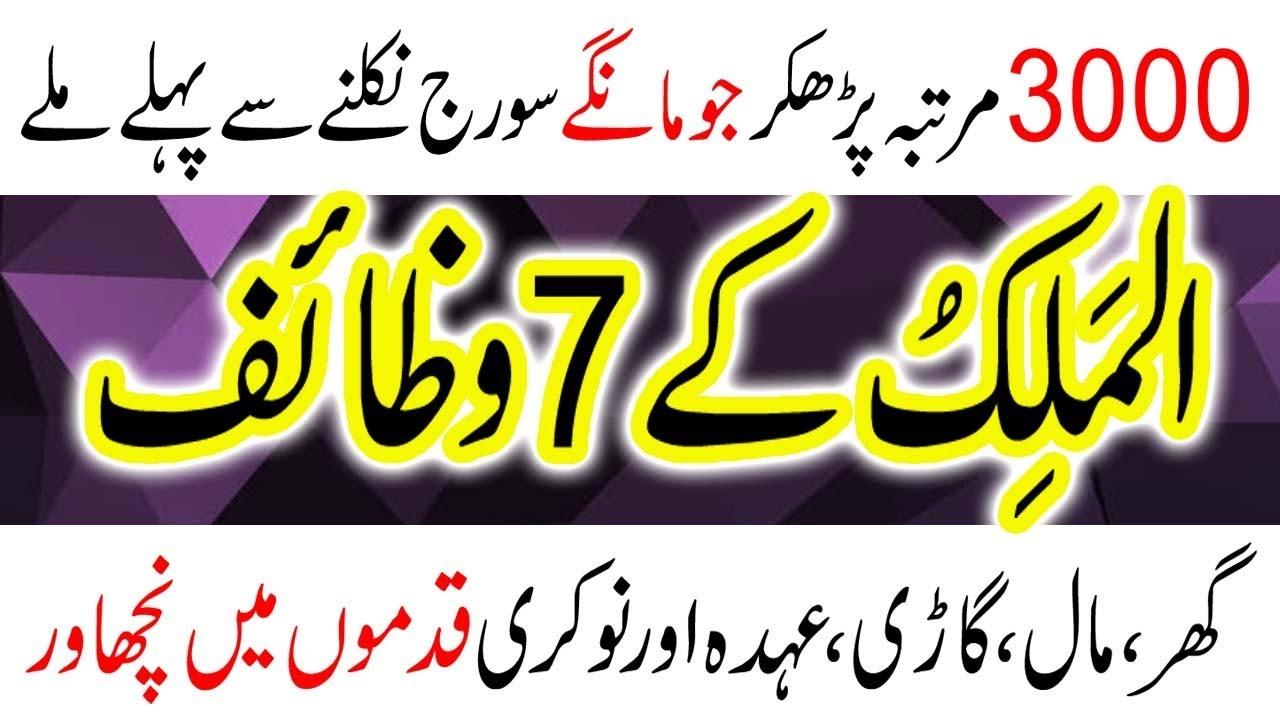 Ya Maliku Ka Wazifa Allah's Names Fazilat Meaning Urdu Hindi Islamic Wazaif  For Hajat All Problems