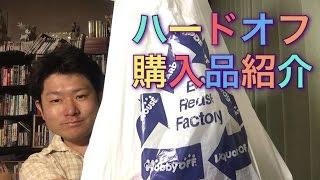 ハードオフ購入品紹介!8mmVIDEO買った★ thumbnail