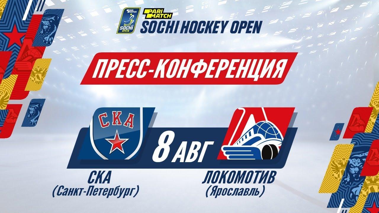 Parimatch Sochi Hockey Open СКА - Локомотив итоговая пресс-конференция