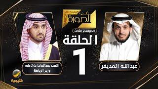 صاحب السمو الملكي الأمير عبدالعزيز بن تركي الفيصل ضيف برنامج في الصورة مع عبدالله المديفر